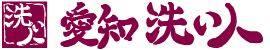 愛知洗い人 愛知洗い人 愛知県染み抜きのできるクリーニング店紹介サイト