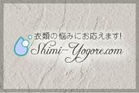 しみ・よごれ.com 衣類の悩みお応えします!