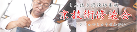 京技術修染会 京技術修染会 京技術修染会はしみ抜き修復師の養成のみならず、よりお客様に喜んでいただく為のこころも養う勉強会です。